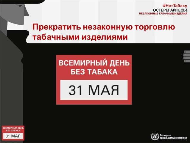 Презентация контрабанда табачных изделий сигареты из беларуси купить в самаре