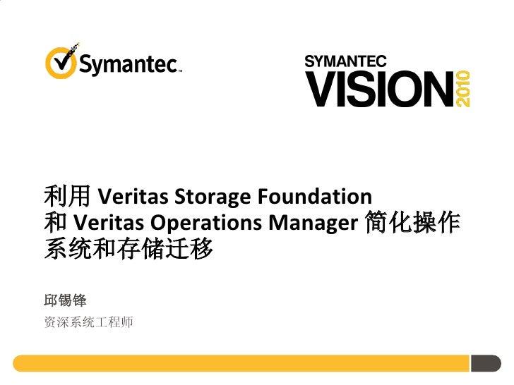 分会场六用Storage foundation简化操作系统和存储系统的迁移