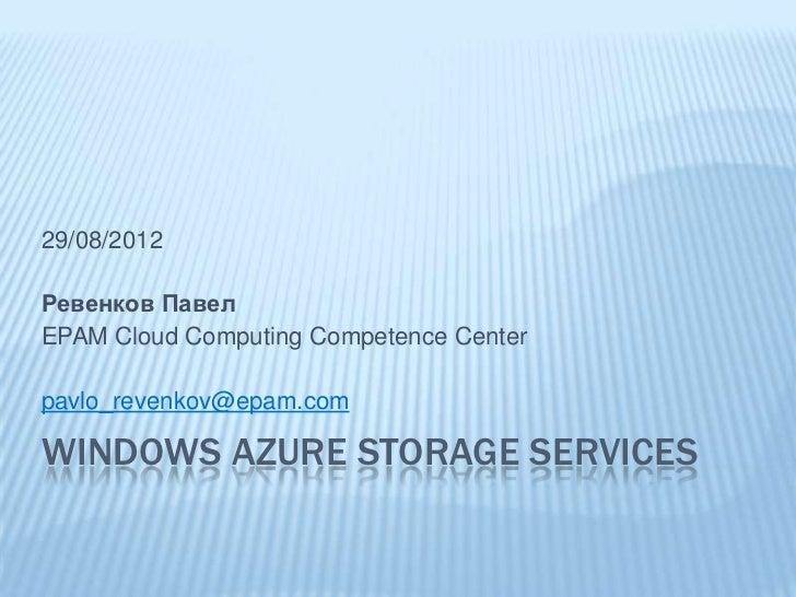 29/08/2012Ревенков ПавелEPAM Cloud Computing Competence Centerpavlo_revenkov@epam.comWINDOWS AZURE STORAGE SERVICES