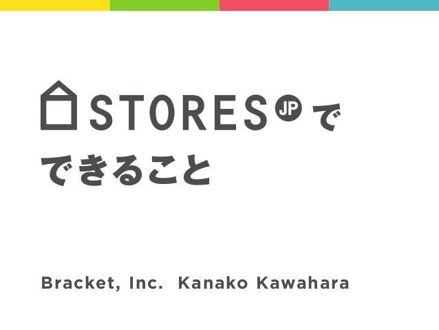 で  できること  Bracket, Inc. Kanako Kawahara
