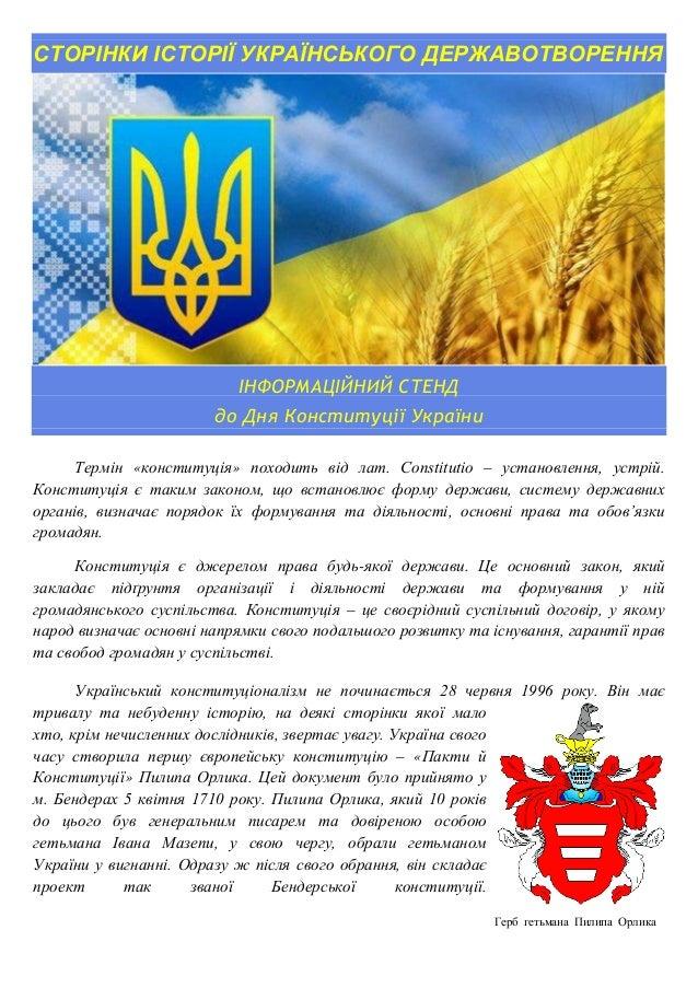СТОРІНКИ ІСТОРІЇ УКРАЇНСЬКОГО ДЕРЖАВОТВОРЕННЯ ІНФОРМАЦІЙНИЙ СТЕНД до Дня Конституції України Термін «конституція» походить...