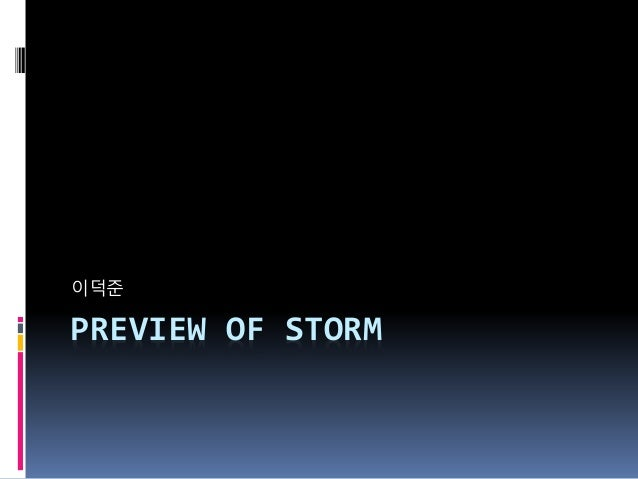 PREVIEW OF STORM 이덕준