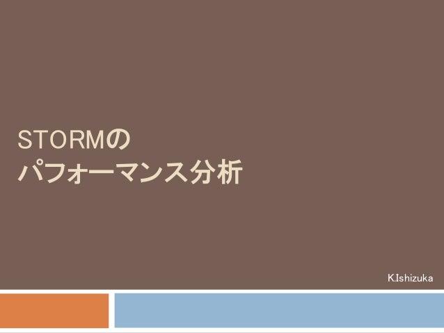 STORMの パフォーマンス分析 K.Ishizuka