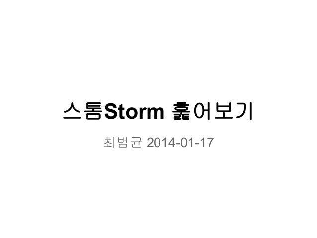 스톰Storm 훑어보기 최범균 2014-01-17