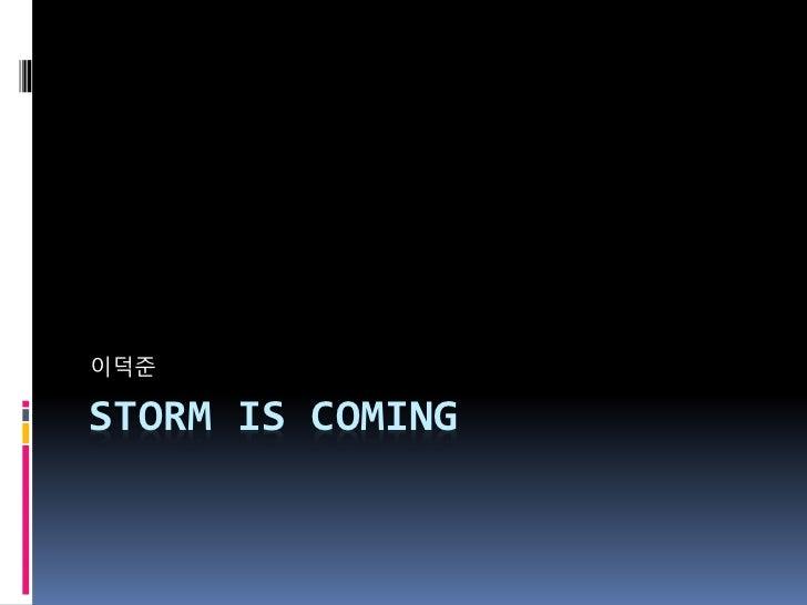 이덕죾STORM IS COMING