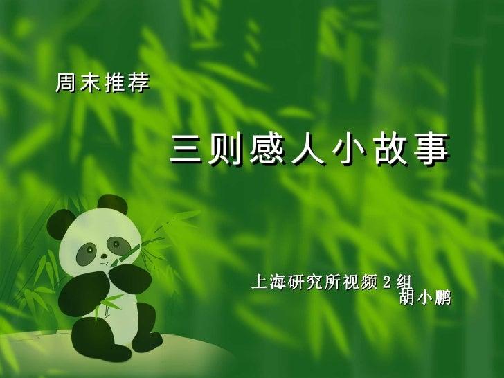 三则感人小故事 上海研究所视频 2 组 胡小鹏 周末推荐