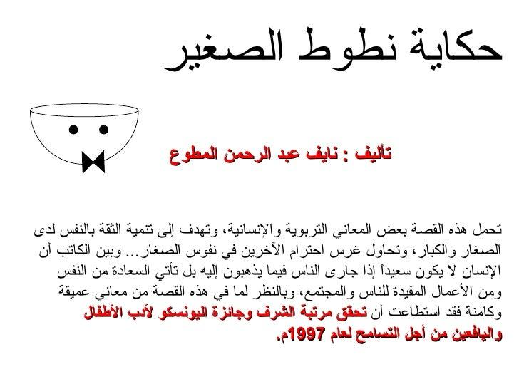 <ul><li>حكاية نطوط الصغير </li></ul>تأليف  :  نايف عبد الرحمن المطوع تحمل هذه القصة بعض المعاني التربوية والإنسانية، وتهدف...