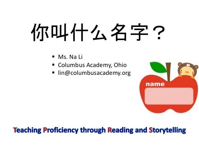 你叫什么名字?  Ms. Na Li  Columbus Academy, Ohio  lin@columbusacademy.org
