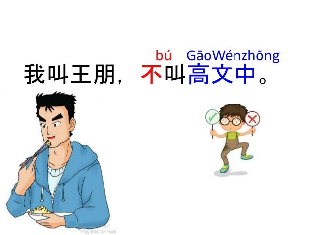 Chinese TPRS Storytelling 你叫什么名字 Slide 2