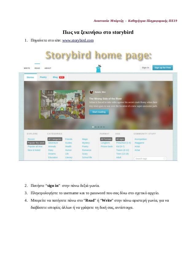 Αναστασία Μπάρτζη - Καθηγήτρια Πληροφορικής ΠΕ19 Πως να ξεκινήσω στο storybird 1. Πηγαίνετε στο site: www.storybird.com 2....