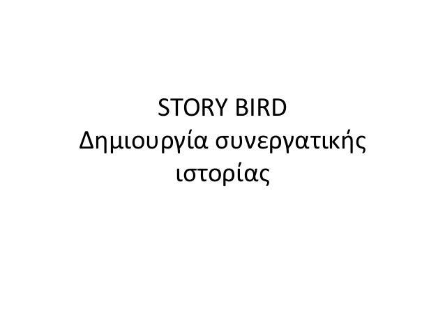 STORY BIRD Δημιουργία συνεργατικής ιστορίας