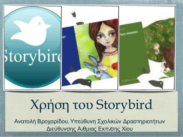 Χρήση του Storybird ,Ανατολή Βροχαρίδου Υπεύθυνη Σχολικών Δραστηριοτήτων / /Διεύθυνσης Α θμιας Εκπ σης Χίου