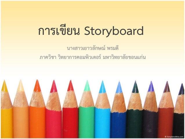 การเขียน Storyboard            นางสาวเยาวลักษณ์ พรมดีภาควิชา วิทยาการคอมพิวเตอร์ มหาวิทยาลัยขอนแก่น