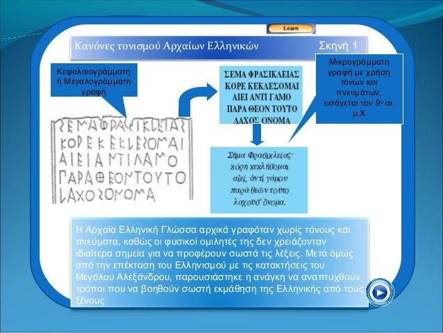 Κανόνες τονισμού Αρχαίων Ελληνικών                  Σκηνή 1                                                          Μικρο...