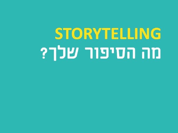 UX Storytelling - מה הסיפור שלך?