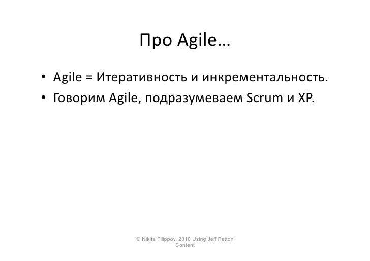 Про  Agile…   • Agile  =  Итеративность  и  инкрементальность.   • Говорим  Agile,  подразумеваем  S...