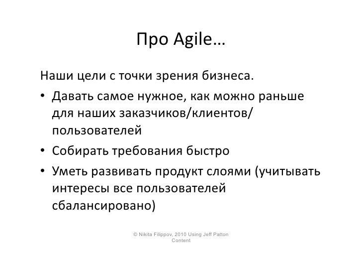 Про  Agile…   Наши  цели  с  точки  зрения  бизнеса.   • Давать  самое  нужное,  как  можно  ра...