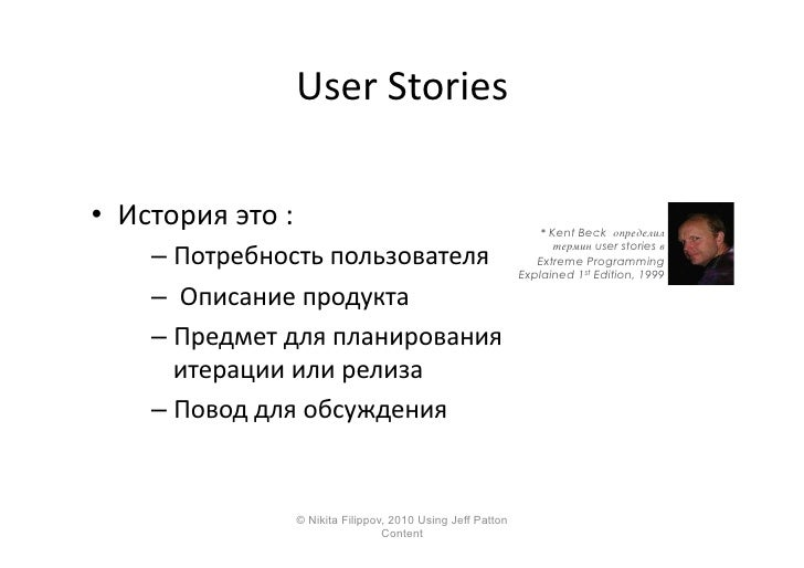 User  Stories    • История  это  :                                                  *  Kent Beck определил ...