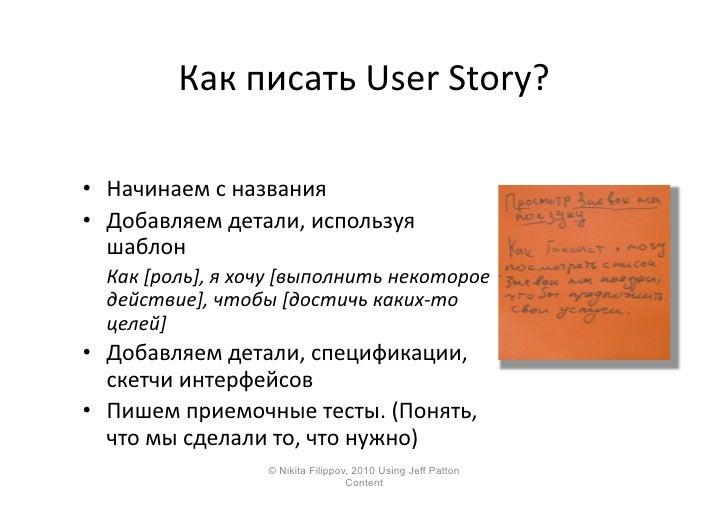 Как  писать  User  Story?    • Начинаем  с  названия   • Добавляем  детали,  используя      шаблон ...