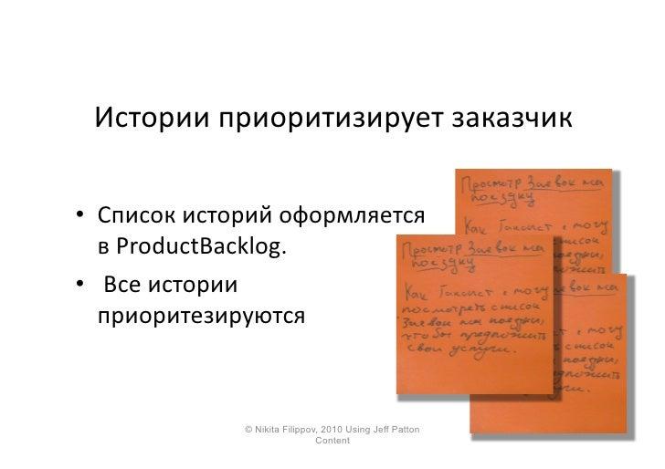 Истории  приоритизирует  заказчик    • Список  историй  оформляется      в  ProductBacklog.   •   Все...