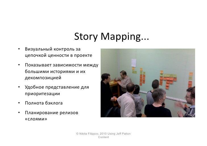 Story  Mapping...   • Визуальный  контроль  за      цепочкой  ценности  в  проекте   • Показывает  ...