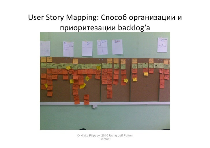 User  Story  Mapping:  Способ  организации  и               приоритезации  backlog'a                      ...