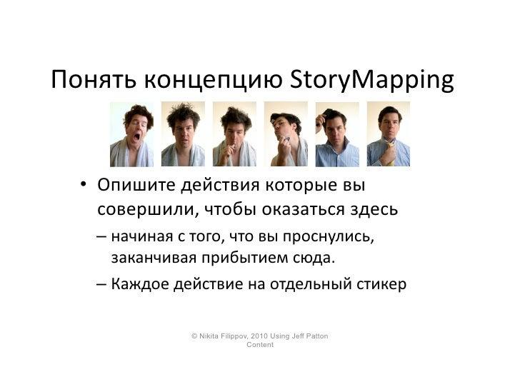 Понять  концепцию  StoryMapping       • Опишите  действия  которые  вы        совершили,  чтобы  оказат...