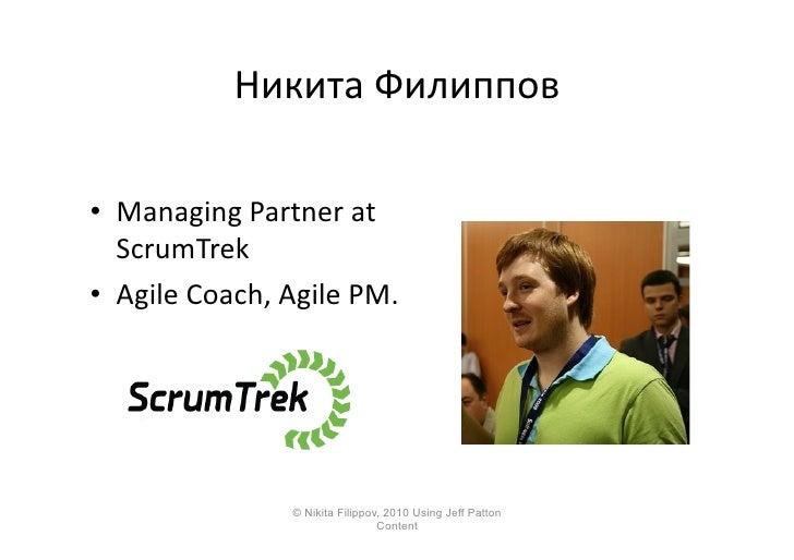 Никита  Филиппов    • Managing  Partner  at      ScrumTrek   • Agile  Coach,  Agile  PM.            ...