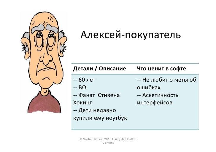 Алексей-‐покупатель    Детали  /  Описание                       Что  ценит  в  софте   -‐-‐  60  ...