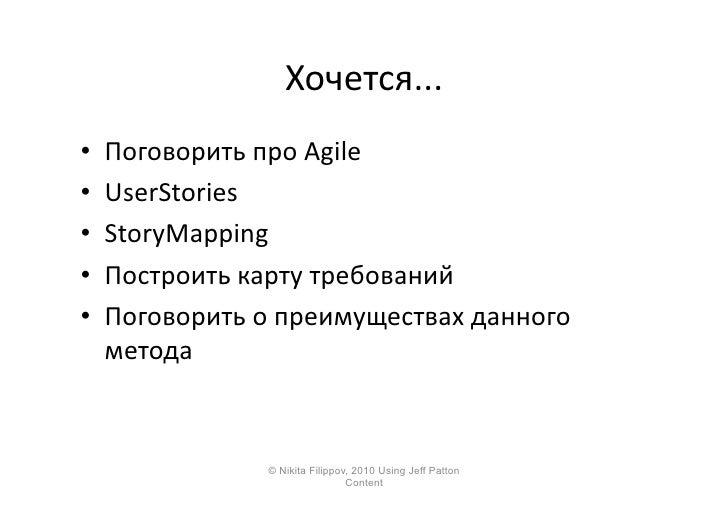 Хочется...   •   Поговорить  про  Agile   •   UserStories   •   StoryMapping   •   Построить  карту  т...