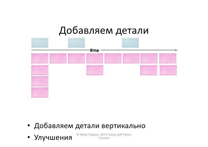 Добавляем  детали       • Добавляем  детали  вертикально   • Улучшения                   © Nikita Filippov, ...