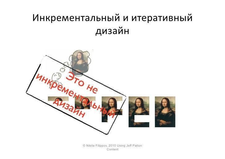 Инкрементальный  и  итеративный                дизайн                    © Nikita Filippov, 2010 Using Jeff Patt...