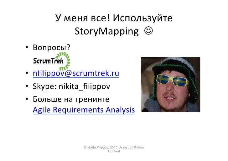 У  меня  все!  Используйте                    StoryMapping       • Вопросы?    • nfilippov@scrumtrek.ru...
