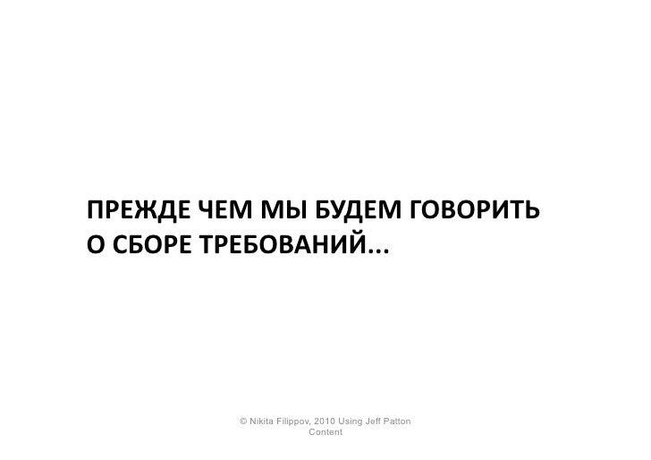 ПРЕЖДЕ  ЧЕМ  МЫ  БУДЕМ  ГОВОРИТЬ   О  СБОРЕ  ТРЕБОВАНИЙ...                     © Nikita Filippov, 2010 Usi...
