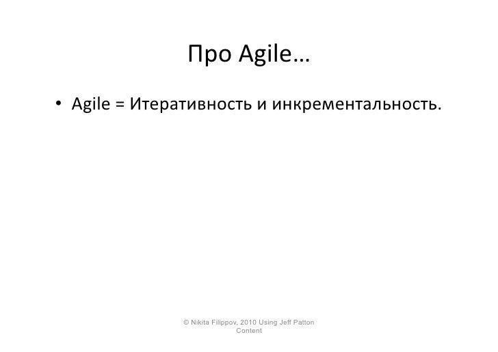 Про  Agile…   • Agile  =  Итеративность  и  инкрементальность.                           © Nikita Filippov,...
