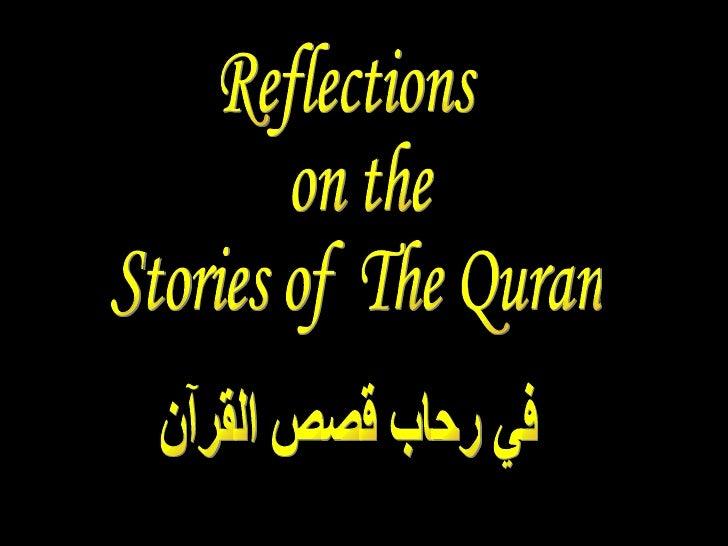 Reflections on the Stories of  The Quran في رحاب قصص القرآن
