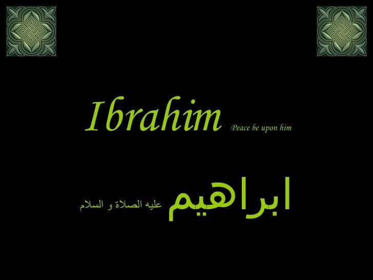 Ibrahim   Peace be upon him ابراهيم   عليه الصلاة و السلام