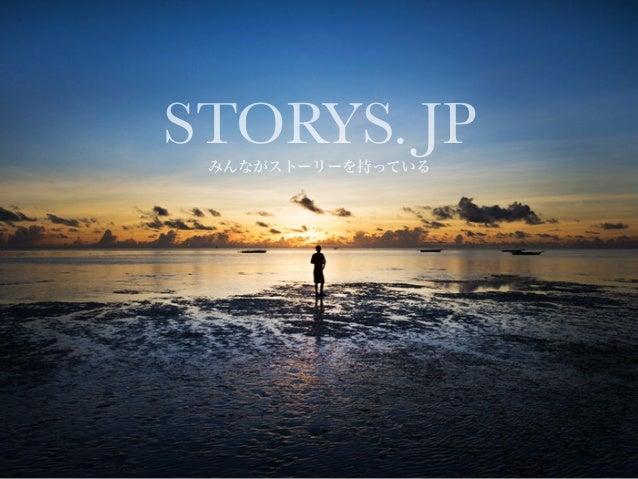 STORYS. JPみんながストーリーを持っている