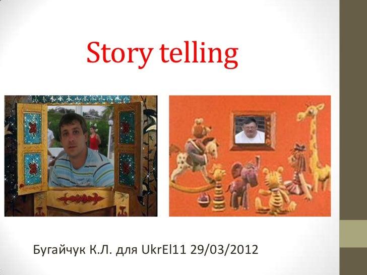Story tellingБугайчук К.Л. для UkrEl11 29/03/2012