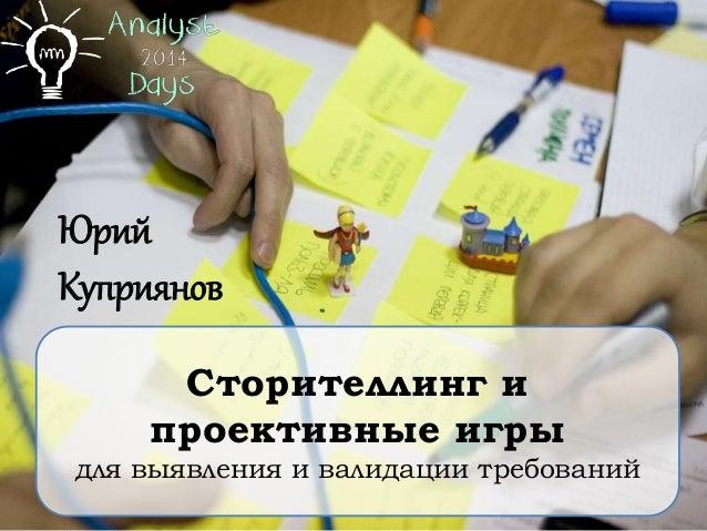 Сторителлинг и проективные игры для выявления и валидации требований Юрий Куприянов