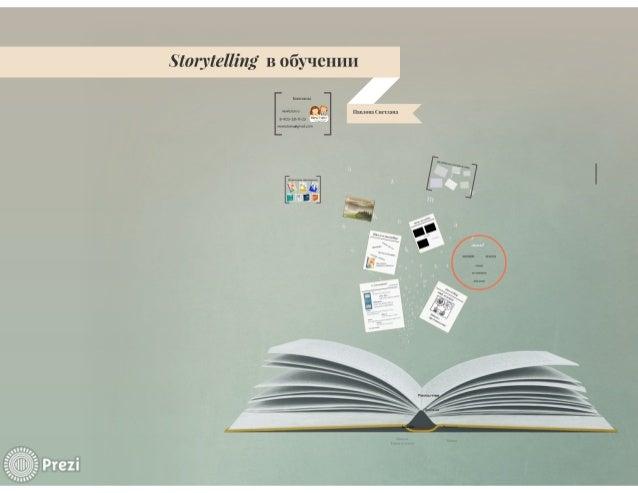Павлова С.А. Storytelling в обучении #protutor