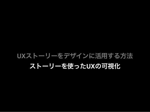 UXストーリーをデザインに活用する方法  ストーリーを使ったUXの可視化