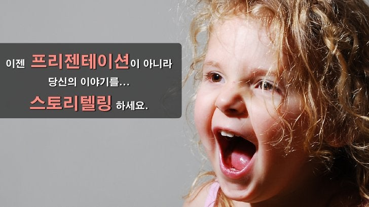 [KUG Award 2009] Storytelling Sung Yong Seo