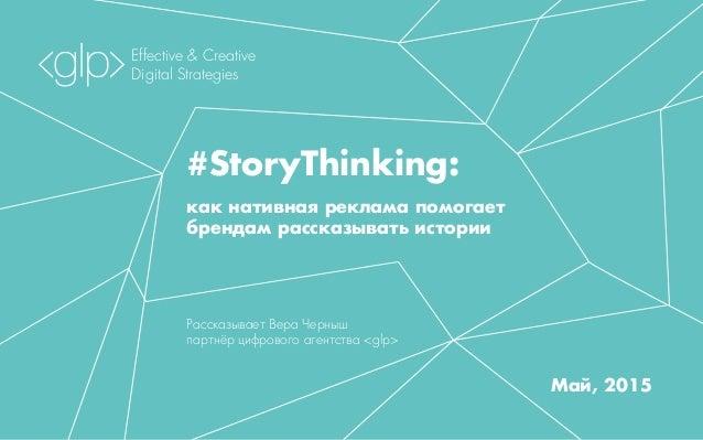 #StoryThinking: как нативная реклама помогает брендам рассказывать истории Рассказывает Вера Черныш партнёр цифрового аген...