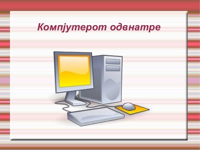Компјутерот одвнатре        КРАЈ :))))