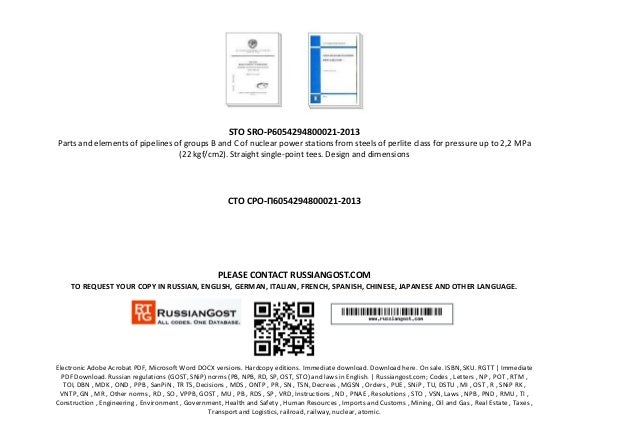 STO SRO-P6054294800021-2013 Parts and elements of pipelines of groups B and C of nuclear power stations from steels of per...
