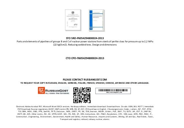 STO SRO-P6054294800024-2013 Parts and elements of pipelines of groups B and C of nuclear power stations from steels of per...