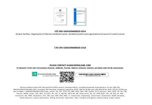 STO SRO-S6054296000029-2014 Nuclear facilities. Organization of thermal installation works. Standard position and organiza...