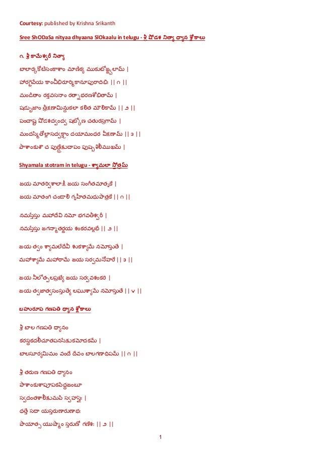 Courtesy: published by Krishna Srikanth  Sree ShODaSa nityaa dhyaana SlOkaalu in telugu - ȌƘ ȍčడశ ǵĮ'య్ '�య్న ųĥ్ల¡  ౧. ȌƘ...