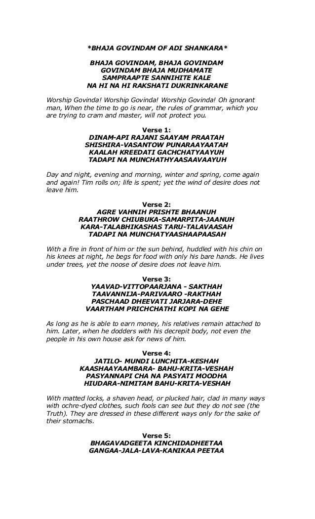 Lyric day n night lyrics : Stotras for boys and girls